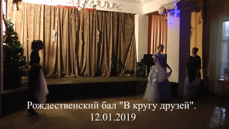 12 01 2019 Рождество в кругу друзей