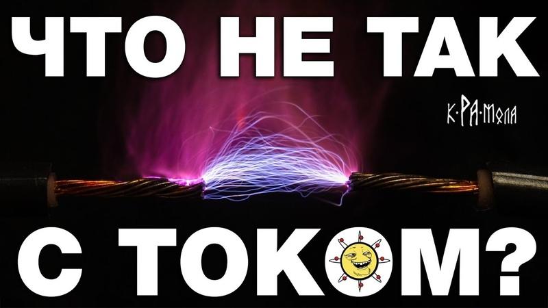Электронов НЕ СУЩЕСТВУЕТ? Нелепые нестыковки в физике химии и теории электричества