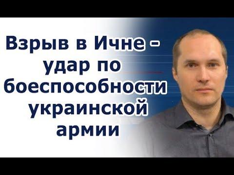 Взрыв на арсенале в Ичне Уничтожено более 90 боеприпасов, - Бутусов