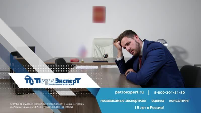 ПЕТРОЭКСПЕРТ адвокат актер Вячеслав Григорьев