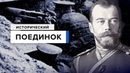 Первая мировая и Российская Империя