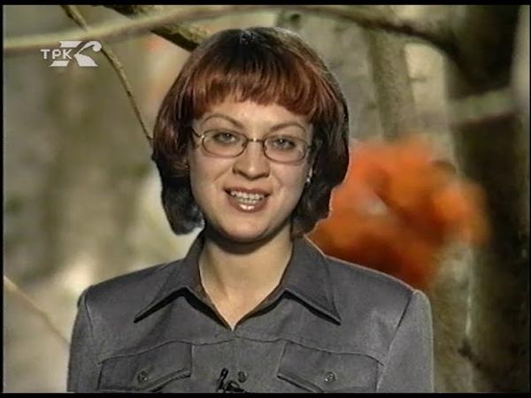 Одна из всех за всех противу всех архив ГТРК Комсомольск 2002 год