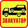 НЕДОРОГОЙ ЭВАКУАТОР НОВОСИБИРСК 292-84-09