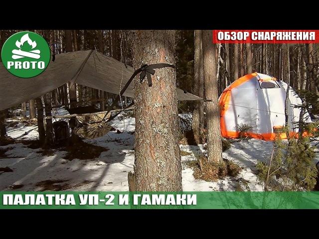 Тренировочный поход. Палатка УП -2 и гамаки