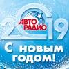 Авторадио Чебоксары 101,5 FM