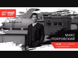 НАШЕ Радио Макс Покровский в