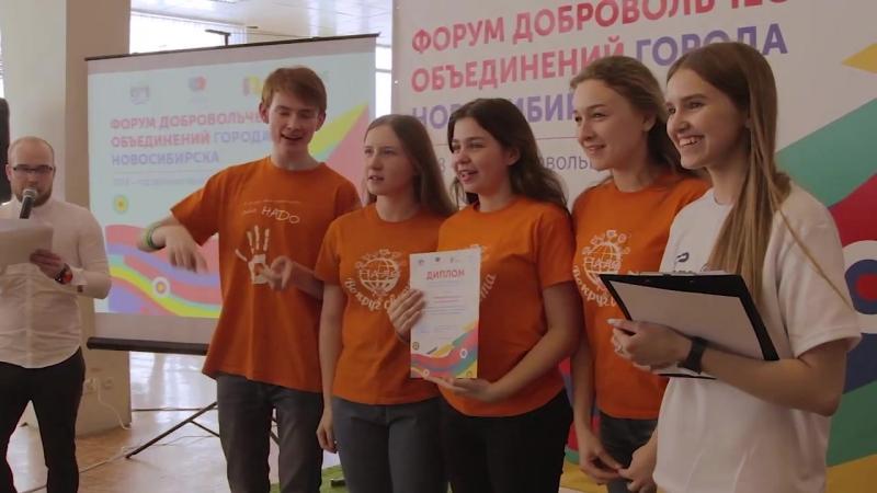 Форум добровольческих объединений
