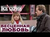 Бесценная любовь (18.05.2013) 3-часовая мелодрама сериал