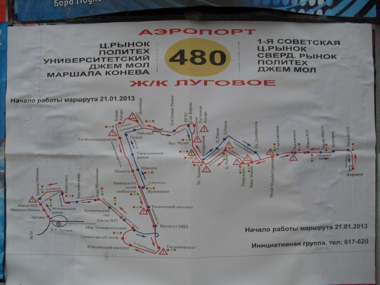 Маршрут автобуса 480 иркутск схема
