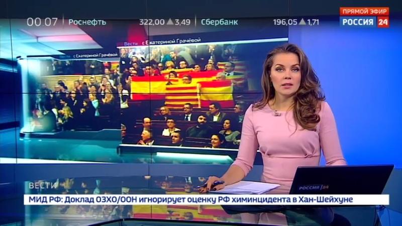 Новости на Россия 24 • Барселона празднует и независимость Каталонии, и роспуск каталонского парламента