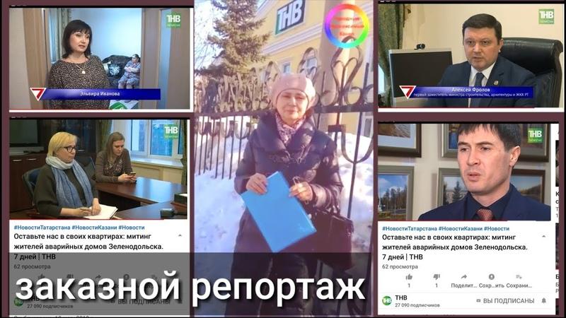 В Казани возле здания телеканала ТНВ прошёл пикет После искажении информации