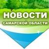 Самые важные новости Самарская область