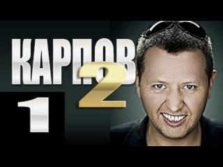 Карпов 2 - 1 анонс. Премьера 23.09.2013