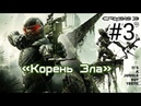 BAND FROM HELL ► Let's Play ► Crysis 3 ► Корень зла 3