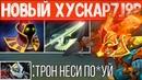 НОВАЯ МОДЕЛЬКА ХУСКАР 7.19b ДОТА 2 | HUSKAR DOTA 2