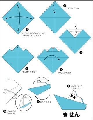 Катер (оригами)