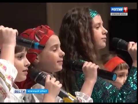 Детская битва хоров в Челябинске