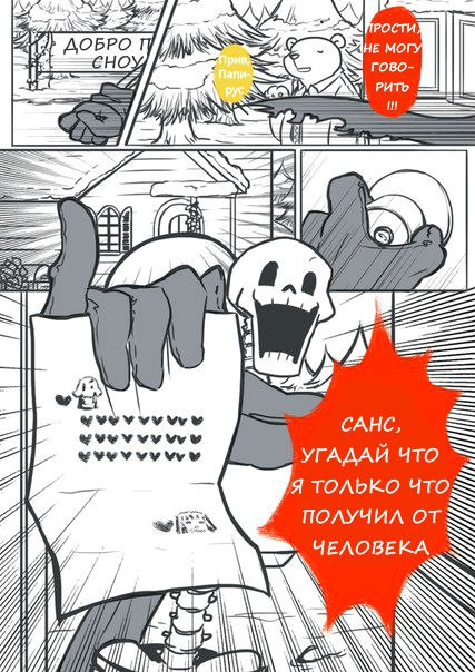 порно комикс про undertail на русском фото