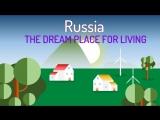 Россия лучшее места для жизни