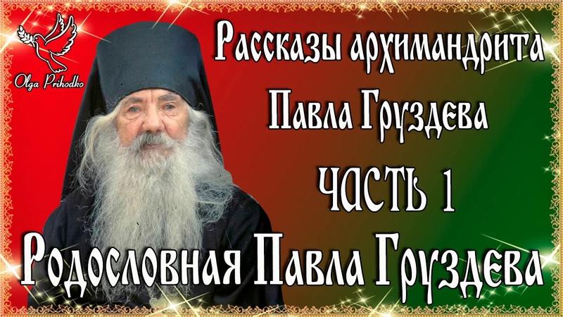 Аудиокнига Рассказы архимандрита Павла Груздева Родословная Павла Груздева