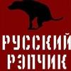 Русский реп - говно [Русский реп - не рэп]