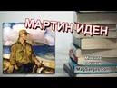 Мартин Иден Джек Лондон - Мнение о Книге - Маг Sargas