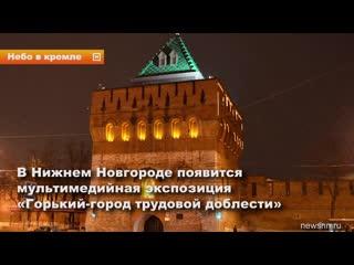 В Нижнем Новгороде появится мультимедийная экспозиция «Горький-город трудовой доблести»