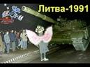 Штурм Вильнюсского телецентра