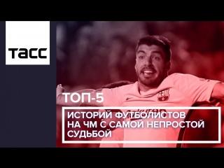 ТОП-5 историй футболистов на ЧМ с самой непростой судьбой