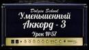 Уменшенный аккорд (3) - Уроки игры на электрогитаре №57 Dolgin School