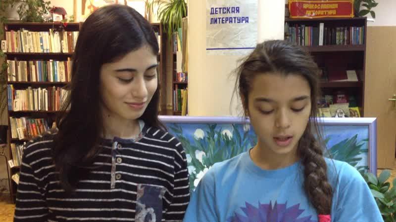 Ася Харазян и Эмилия Алиева читают стихотворения Я.Акима из книги Разноцветные дома