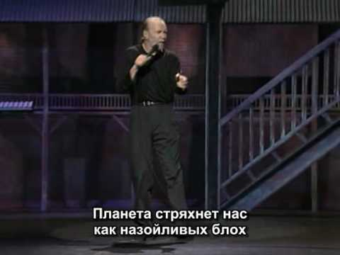 George Carlin The Planet Is Fine (RUS sub)