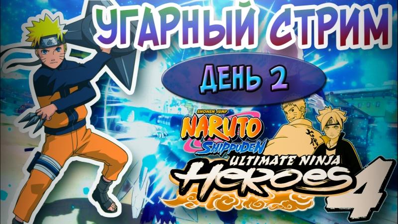 УГАРНЫЙ СТРИМ с ДЕВУШКОЙ в игре Naruto Shippuden: Ultimate Ninja Storm 4 День 2