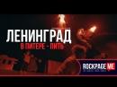 Ленинград. В Питере - Пить.