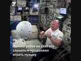 Робот на МКС поспорил с космонавтом во время первых испытаний