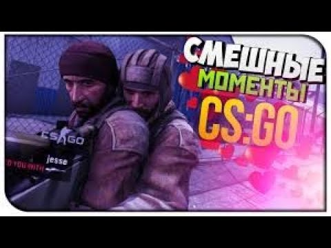CS:GO-Приколы смешные моменты! от (Dmitriy Landstop, Fenyastr,BRiTVA Play,Гавер.)