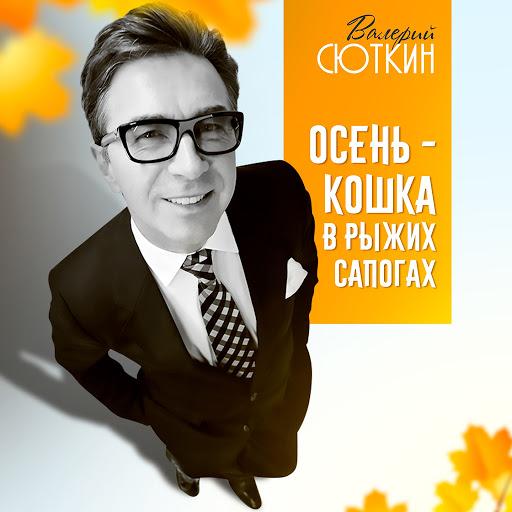 Валерий Сюткин альбом Осень - кошка в рыжих сапогах