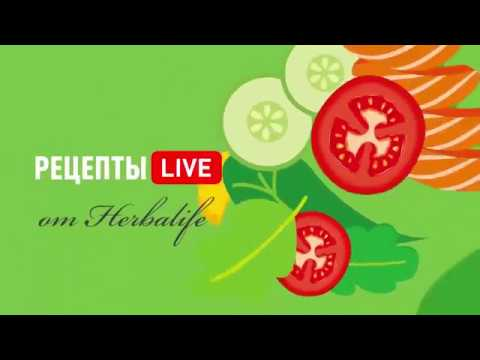 Рецепты LIVE от Herbalife рецепт сбалансированного ужина Рыбная запеканка