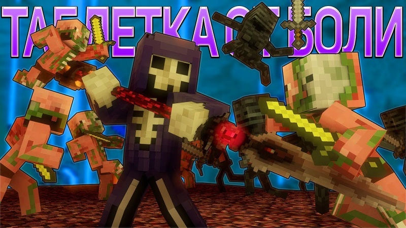 ТАБЛЕТКА ОТ БОЛИ - Майнкрафт Рэп Клип (На Русском)   Hard Pill To Swallow Minecraft Song RUS