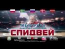 7 сентября Мемориал Анатолия Степанова Спидвей Купи билет и выиграй автомобиль