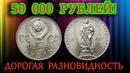 Дорогая разновидность 1 рубля 1965 года 20 лет победы над фашистской Германией и ее стоимость