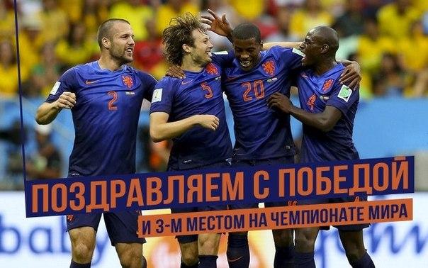 Прогнозы на футбол бразилия голландия
