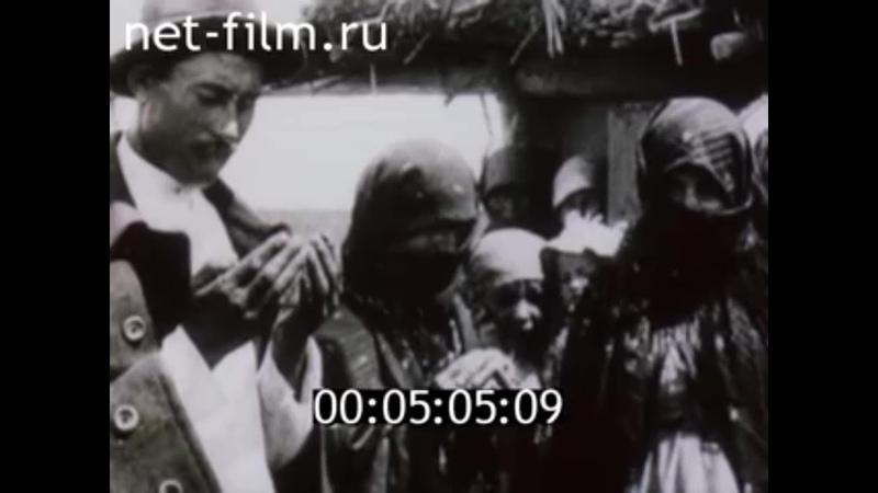 1920г. Астраханские татары. Сваты приехали