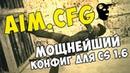 AIM CFG АИМ КФГ КОНФИГ ДЛЯ КС 1.6 КАК СКАЧАТЬ AIM CFG