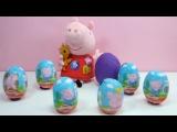 7 Свинка Пеппа Сюрприз Яиц Свинка Пеппа Открываем 7 Peppa Pig Surprise Eggs Unboxing