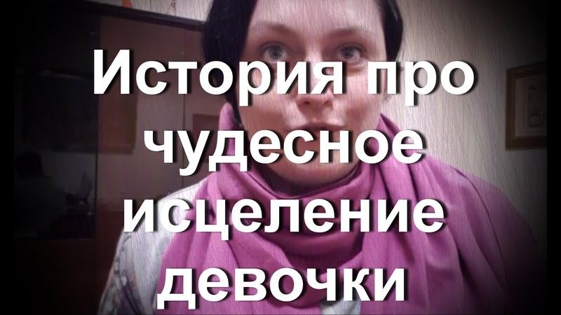 История с чудесным исцелением девочки (14.01.19)