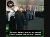 Патриарх Кирилл освятил закладной камень в основание храма в Матросской тишине