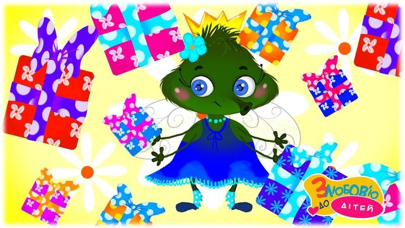 День Народження у МУШКИ - найкращі дитячі пісні - З любовю до дітей