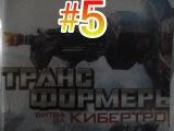 прохождение игры трансформеры битва за кибертрон №5 (финал для десептиконов!!!)