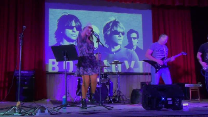 группа Туркова Band Bon Jovi Its my life cover ДК им А М Горького Брянск 04 11 2018 г Ночь Искусств